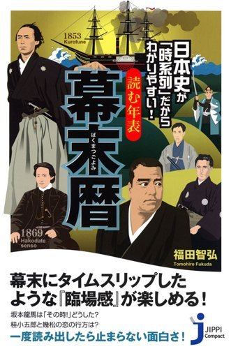 日本史が時系列だからわかりやすい 読む年表 幕末暦 (じっぴコンパクト新書)の詳細を見る
