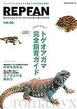 爬虫類雑誌・本・漫画まとめ - 爬虫類雑誌・本・漫画まとめ