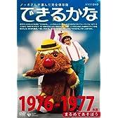 ノッポさんが選んだ完全保存版 できるかな ベスト30選(1)1976-1977年度 まるめてあそぼう [DVD]