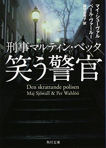 刑事マルティン・ベック  笑う警官 (角川文庫)の詳細を見る