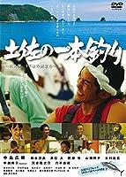 土佐の一本釣り ~久礼発 17歳の旅立ち [DVD]