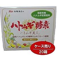 太陽食品 ハトムギ酵素(分包)若葉入 (2.5g×60袋)1ケース(20入)