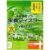 栄養計算ソフト栄養マイスターVer70 BASIC版