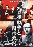 大東亜戦争と国際裁判[DVD]