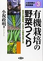 有機栽培の野菜つくり―炭水化物優先、ミネラル優先の育て方 (小祝政明の実践講座)
