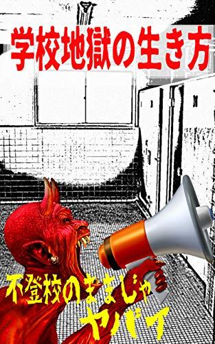 学校地獄の生き方: 不登校のままじゃヤバイ 地獄学校 (地獄学校文庫)