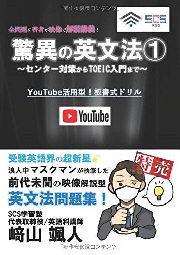 [画像:驚異の英文法1 ~センター対策からTOEIC入門まで~ - YouTube活用型! 板書式ドリル (MyISBN - デザインエッグ社)]