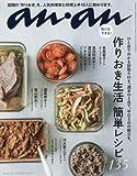 anan (アンアン) 2016/06/29号[作りおき生活 簡単レシピ135] 画像