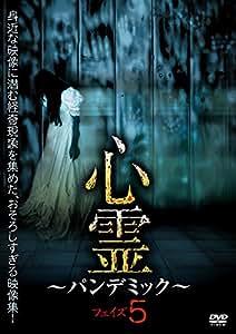 心霊~パンデミック~フェイズ5 [DVD]