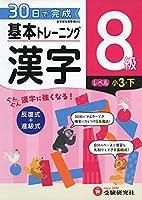小学 基本トレーニング漢字8級:30日で完成  反復式+進級式