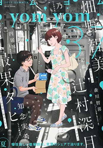 yomyom(よむよむ) 2015年 09 月号 [雑誌]の詳細を見る