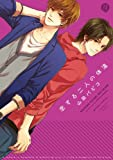 恋する二人の体温 (gateauコミックス)