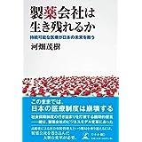 製薬会社は生き残れるか  持続可能な医療が日本の未来を救う