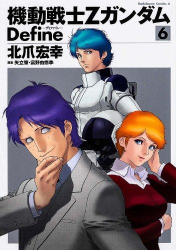 機動戦士Ζガンダム Define (6) (カドカワコミックス・エース)の詳細を見る