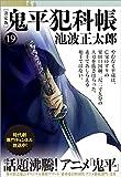 鬼平犯科帳[決定版](十九) (文春文庫)