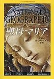 NATIONAL GEOGRAPHIC (ナショナル ジオグラフィック) 日本版 2015年 12月号 [雑誌]