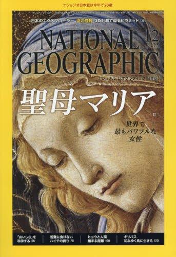 NATIONAL GEOGRAPHIC (ナショナル ジオグラフィック) 日本版 2015年 12月号 [雑誌]の詳細を見る