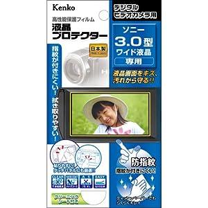 Kenko デジタルビデオカメラ用液晶プロテクター SONY 3.0型ワイド液晶用 EPV-SO30W-AFP