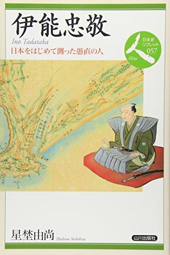 伊能忠敬―日本をはじめて測った愚直の人 (日本史リブレット人)の詳細を見る