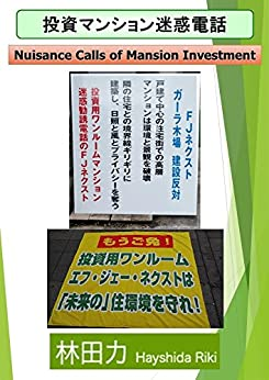Nuisance Calls of Mansion Investment (Japanese Edition) by [Hayashida Riki]