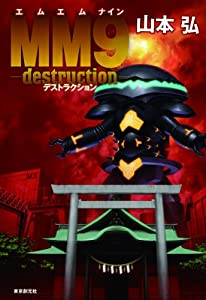 MM9 3巻 表紙画像