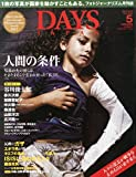DAYS JAPAN 2015年 05 月号 [雑誌]
