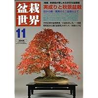 盆栽世界 2008年 11月号 [雑誌]