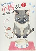 キジトラ猫の小梅さん 2 (ねこぱんちコミックス)