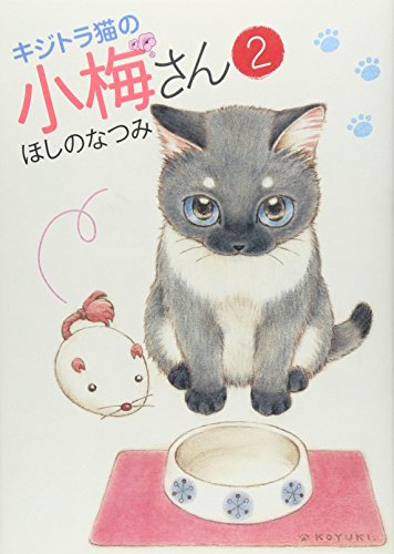 キジトラ猫の小梅さん 2 (ねこぱんちコミックス)の詳細を見る