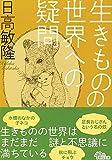 生きものの世界への疑問 (朝日文庫) 画像