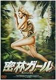 密林ガール [DVD]