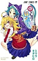ゆらぎ荘の幽奈さん コミック 1-13巻セット