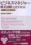 ビジネスマネジャー検定試験公式テキスト