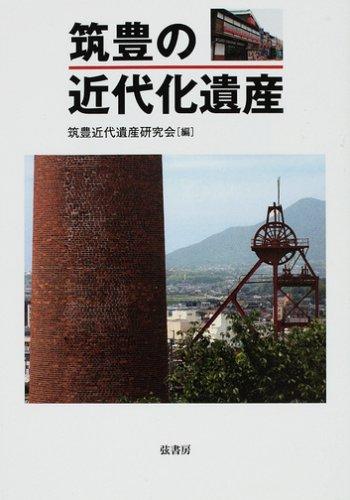 筑豊の近代化遺産