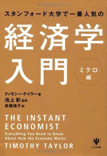 スタンフォード大学で一番人気の経済学入門 ミクロ編の詳細を見る