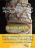 「ビーバーブレッド」割田健一のベーカリー・レッスン 画像