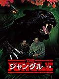 ジャングル-不滅-(字幕版)