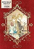 ボクラノキセキ ガイドブック ~La trace~ (ZERO-SUMコミックス)