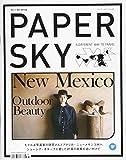 PAPERSKY(ペーパースカイ) no.58 モデル・写真家の琉花さんと、ジョージア・オキーフが魅せられた大地へ ([テキスト])