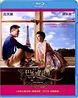 巴黎假期 (2015/香港) (Blu-ray) (香港版)