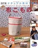 ナチュラル素材で作る布こもの―リネンとコットン、そしてウールを使って作る雑貨感覚 (レディブティックシリーズ no. 2747)
