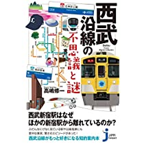 西武沿線の不思議と謎 (じっぴコンパクト新書)