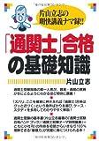 「通関士」合格の基礎知識―片山立志の明快講義ナマ録!!