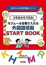3年生からできる! モジュールを取り入れた外国語活動START BOOK (成功する小学校英語シリーズ)