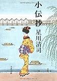 小伝抄 (文春文庫)
