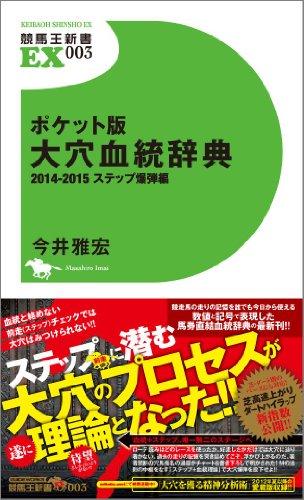 ポケット版 大穴血統辞典2014-2015 ステップ爆弾編 (競馬王新書EX003) -