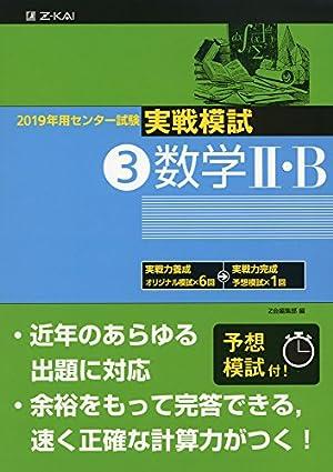 2019年用 センター試験実戦模試 (3)数学II・B