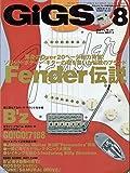 月刊ギグス(GIGS) 2002年8月号 No.205 Fender伝説