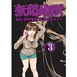無間地獄 : 3 (アクションコミックス)