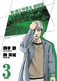 新・逃亡弁護士 成田誠 3 (ビッグコミックス)